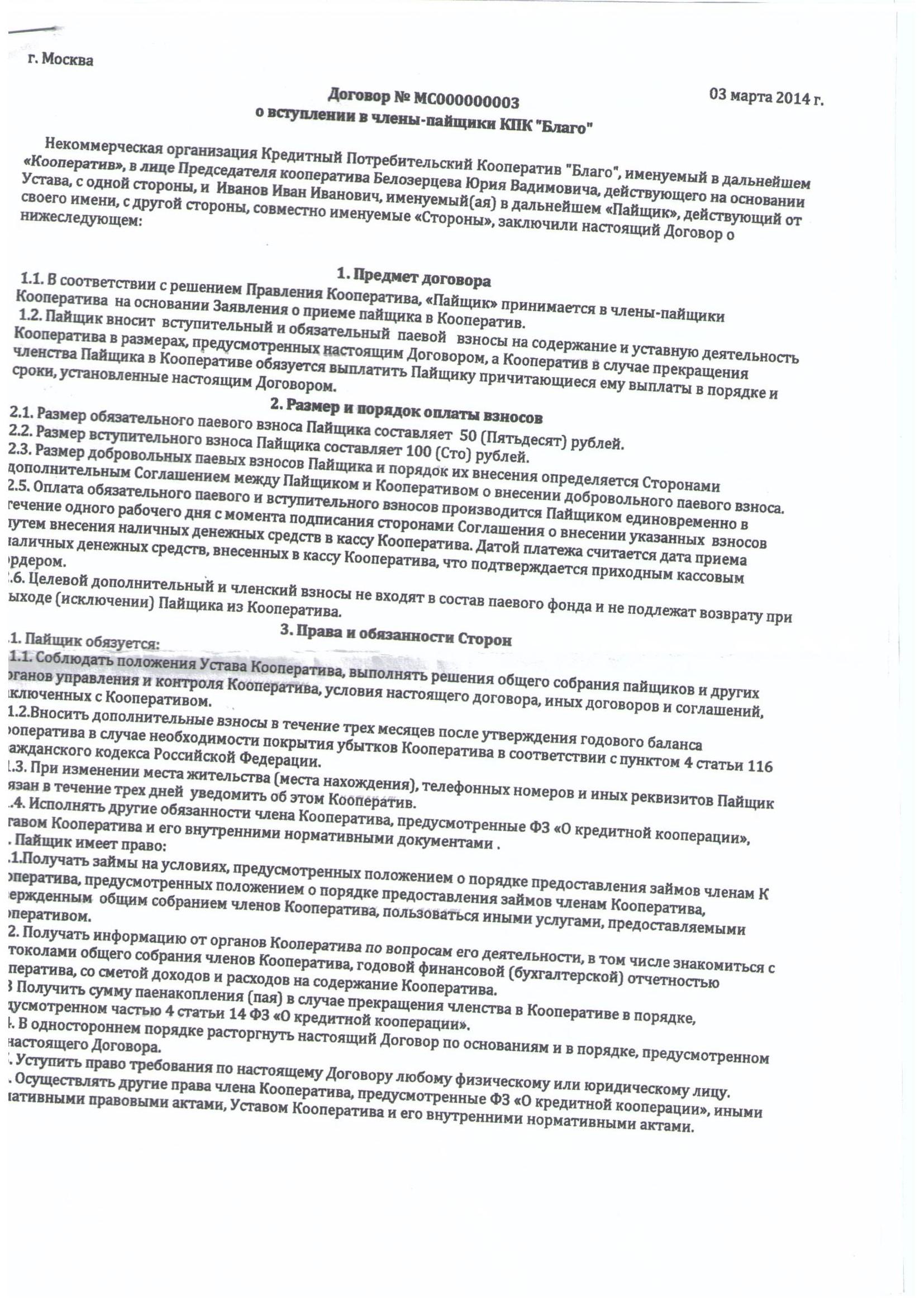 Исковое заявление о взыскании денежных средств по договору о партнерстве