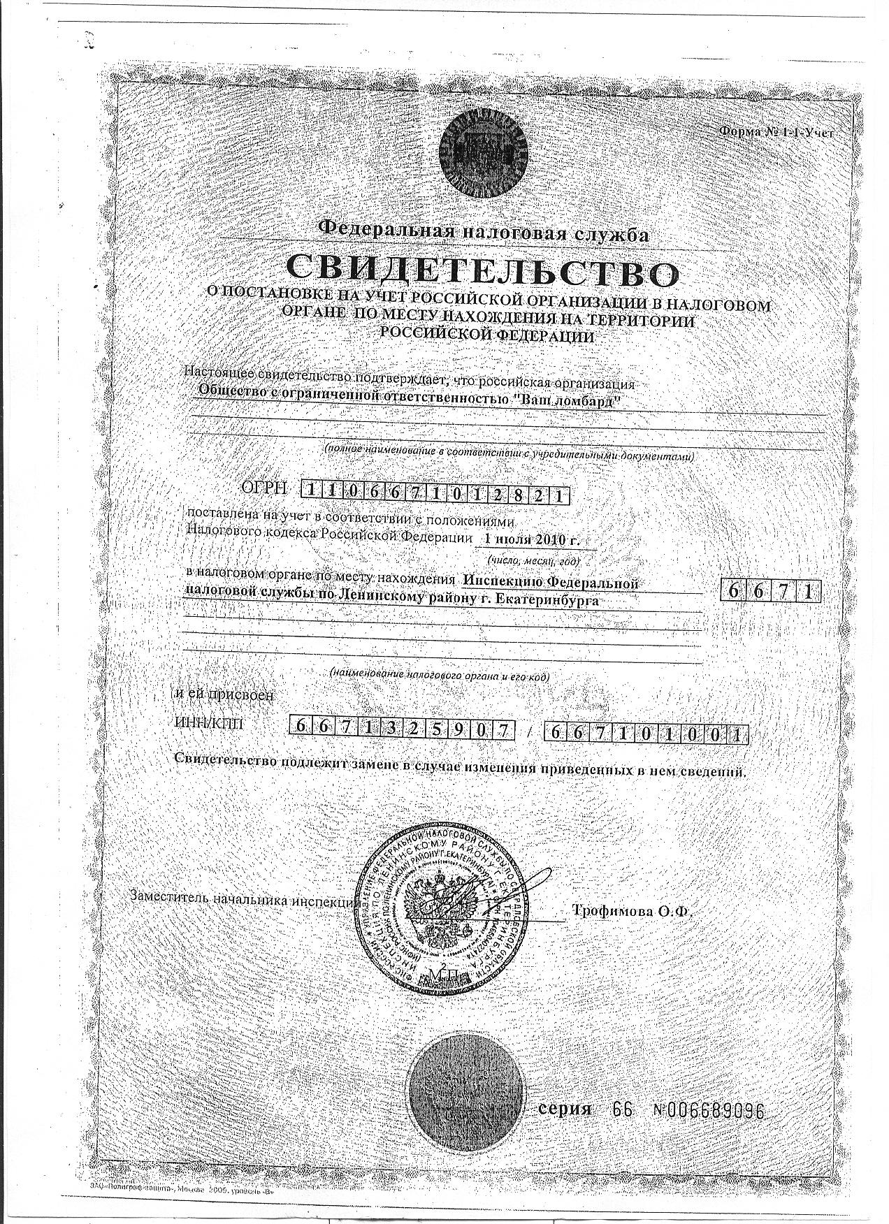 Компания работает 4 года. Центральный офис расположен в Екатеринбурге. Есть  офисы в других городах  Новосибирске, Астрахани, Омске, Перми, Нижнем  Новгороде ... ebb20796c5b